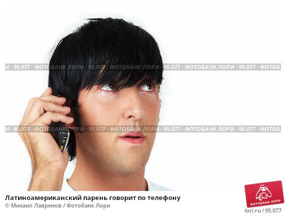 Купить «Латиноамериканский парень говорит по телефону», фото № 95077, снято 23 сентября 2006 г. (c) Михаил Лавренов / Фотобанк Лори