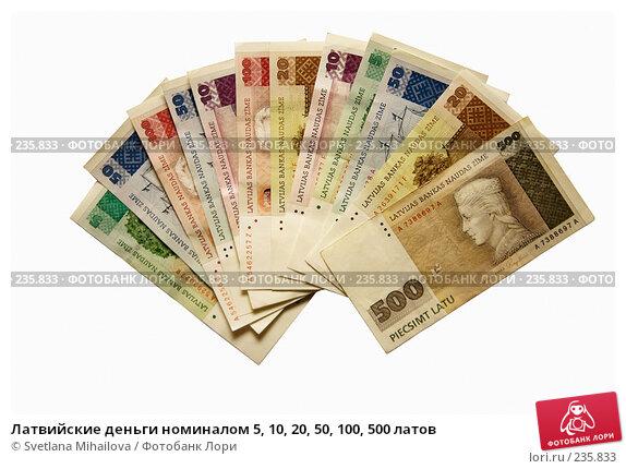 Латвийские деньги номиналом 5, 10, 20, 50, 100, 500 латов, фото № 235833, снято 28 марта 2008 г. (c) Svetlana Mihailova / Фотобанк Лори