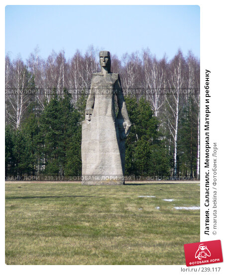 Латвия. Саласпилс. Мемориал Матери и ребенку, фото № 239117, снято 29 марта 2008 г. (c) maruta bekina / Фотобанк Лори
