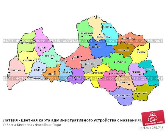 Латвия - цветная карта административного устройства с названиями центров (с крупными подписями), иллюстрация № 235713 (c) Елена Киселева / Фотобанк Лори