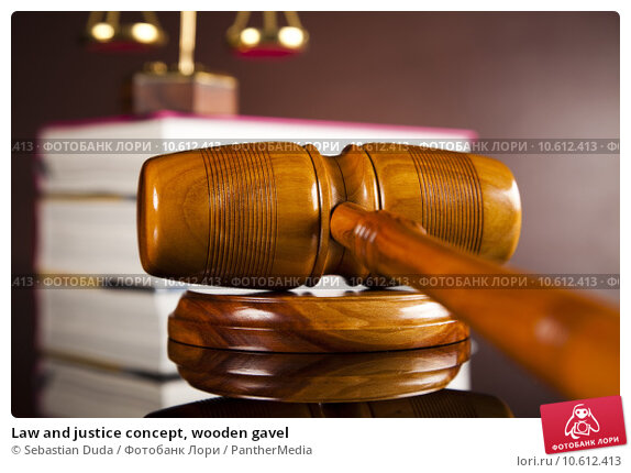 Law and justice concept, wooden gavel. Стоковое фото, фотограф Sebastian Duda / PantherMedia / Фотобанк Лори