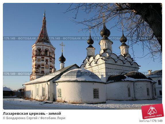 Лазаревская церковь - зимой, фото № 179149, снято 7 января 2008 г. (c) Бондаренко Сергей / Фотобанк Лори