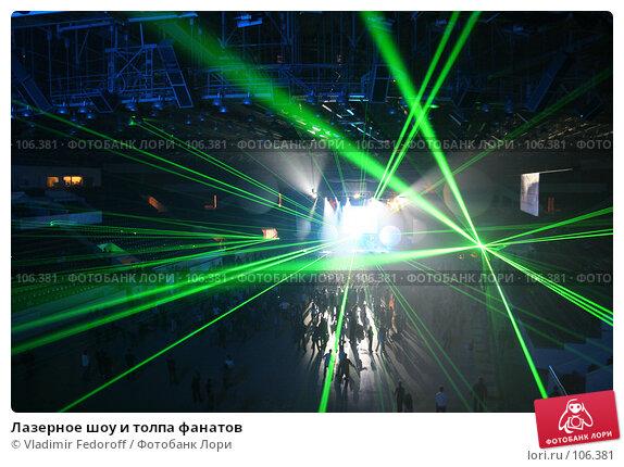 Лазерное шоу и толпа фанатов, фото № 106381, снято 5 октября 2007 г. (c) Vladimir Fedoroff / Фотобанк Лори