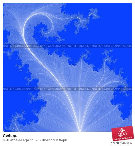 Купить «Лебедь», иллюстрация № 502837 (c) Анатолий Теребенин / Фотобанк Лори