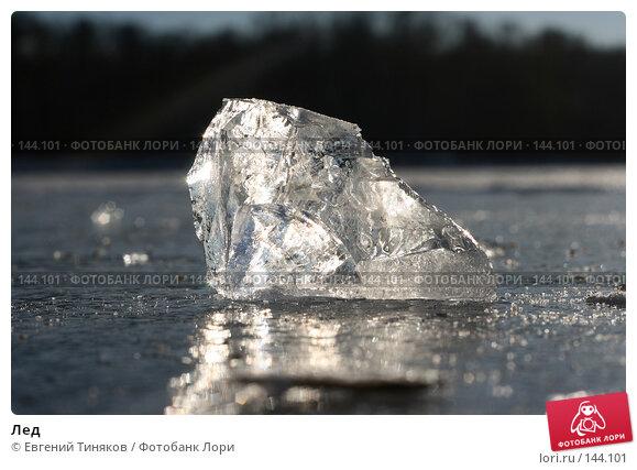Лед, фото № 144101, снято 19 января 2017 г. (c) Евгений Тиняков / Фотобанк Лори