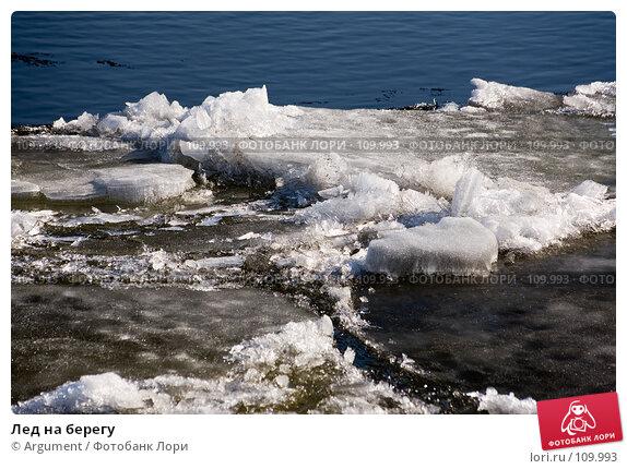 Купить «Лед на берегу», фото № 109993, снято 27 марта 2007 г. (c) Argument / Фотобанк Лори