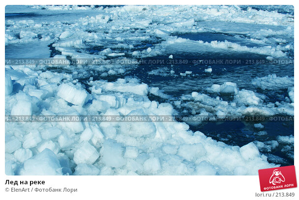 Лед на реке, фото № 213849, снято 26 февраля 2017 г. (c) ElenArt / Фотобанк Лори
