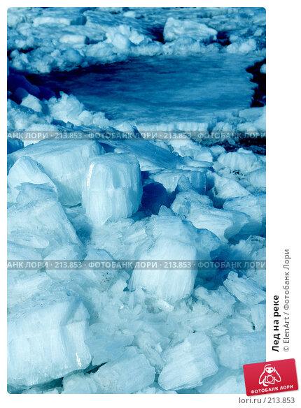 Купить «Лед на реке», фото № 213853, снято 23 апреля 2018 г. (c) ElenArt / Фотобанк Лори