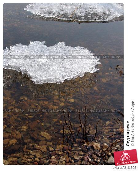 Купить «Лед на реке», фото № 218505, снято 15 декабря 2017 г. (c) ElenArt / Фотобанк Лори