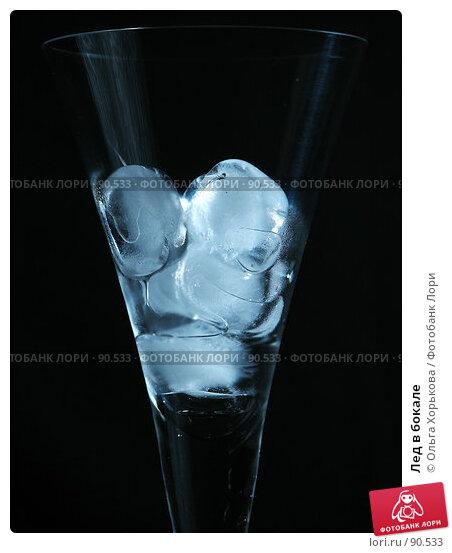 Лед в бокале, фото № 90533, снято 16 сентября 2007 г. (c) Ольга Хорькова / Фотобанк Лори