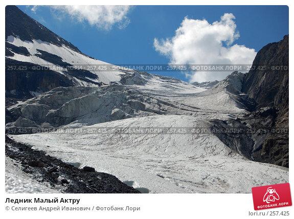 Ледник Малый Актру, фото № 257425, снято 26 августа 2007 г. (c) Селигеев Андрей Иванович / Фотобанк Лори