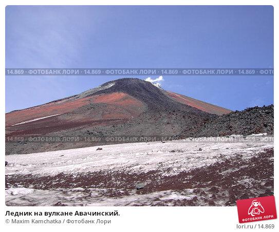 Ледник на вулкане Авачинский., фото № 14869, снято 10 сентября 2006 г. (c) Maxim Kamchatka / Фотобанк Лори