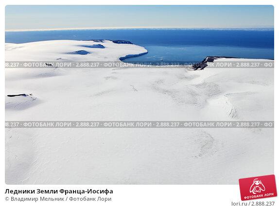 Купить «Ледники Земли Франца-Иосифа», фото № 2888237, снято 5 августа 2010 г. (c) Владимир Мельник / Фотобанк Лори