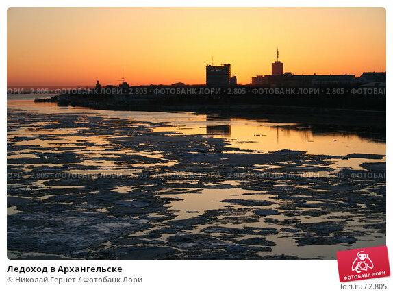 Купить «Ледоход в Архангельске», фото № 2805, снято 29 апреля 2006 г. (c) Николай Гернет / Фотобанк Лори