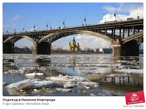 Ледоход в Нижнем Новгороде, фото № 239833, снято 27 марта 2008 г. (c) Igor Lijashkov / Фотобанк Лори