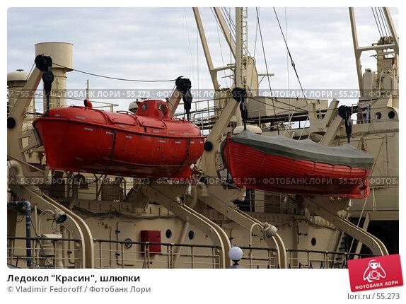 "Ледокол ""Красин"", шлюпки, фото № 55273, снято 25 сентября 2006 г. (c) Vladimir Fedoroff / Фотобанк Лори"