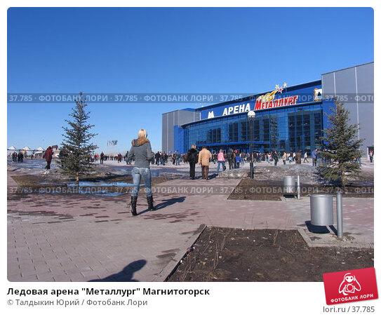 """Ледовая арена """"Металлург"""" Магнитогорск, фото № 37785, снято 1 апреля 2007 г. (c) Талдыкин Юрий / Фотобанк Лори"""