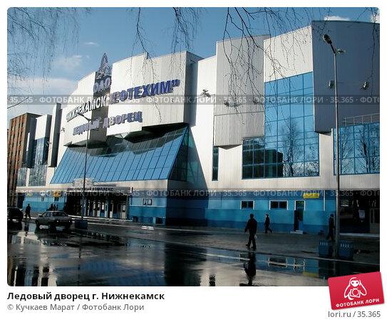 Купить «Ледовый дворец г. Нижнекамск», фото № 35365, снято 24 апреля 2007 г. (c) Кучкаев Марат / Фотобанк Лори