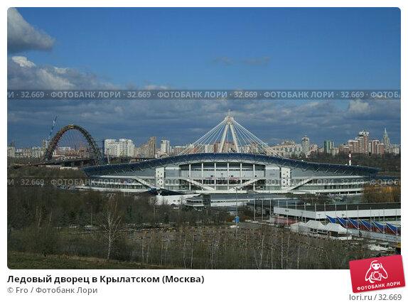 Ледовый дворец в Крылатском (Москва), фото № 32669, снято 14 апреля 2007 г. (c) Fro / Фотобанк Лори