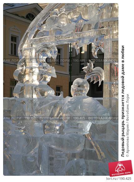 Ледовый рыцарь признается ледовой даме в любви, фото № 190425, снято 5 января 2008 г. (c) Архипова Мария / Фотобанк Лори