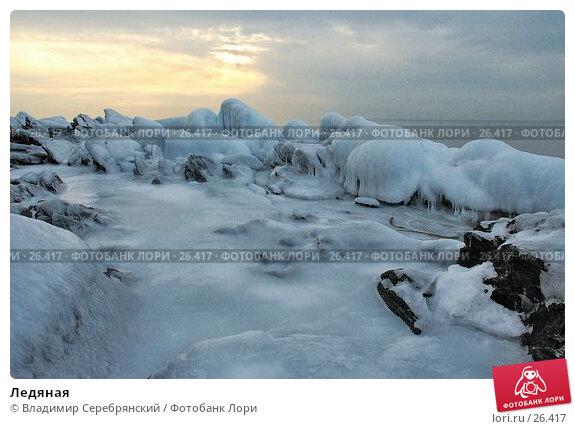 Ледяная, фото № 26417, снято 17 января 2017 г. (c) Владимир Серебрянский / Фотобанк Лори