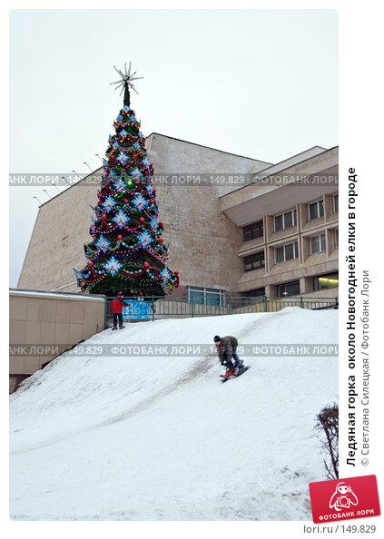 Ледяная горка  около Новогодней елки в городе, фото № 149829, снято 17 декабря 2007 г. (c) Светлана Силецкая / Фотобанк Лори