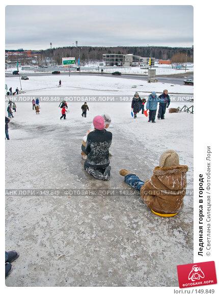 Купить «Ледяная горка в городе», фото № 149849, снято 17 декабря 2007 г. (c) Светлана Силецкая / Фотобанк Лори