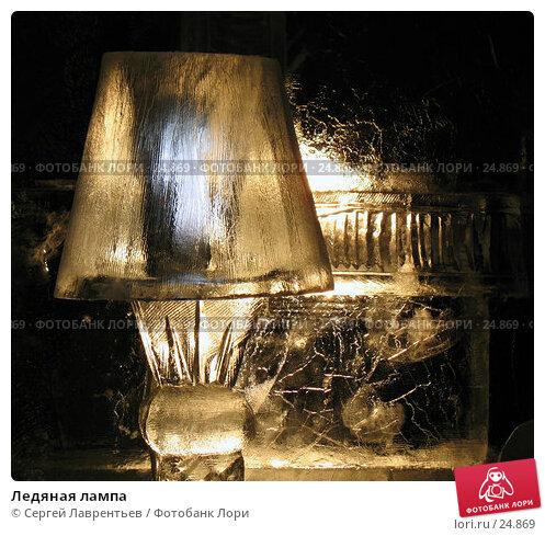 Ледяная лампа, фото № 24869, снято 21 января 2017 г. (c) Сергей Лаврентьев / Фотобанк Лори