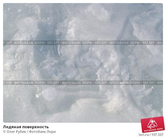 Ледяная поверхность, фото № 197337, снято 5 февраля 2008 г. (c) Олег Рубик / Фотобанк Лори