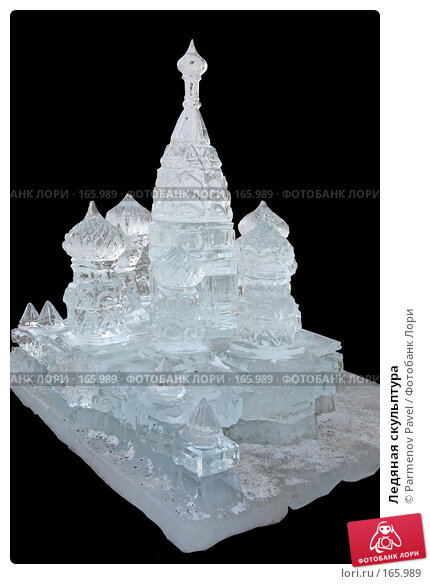 Ледяная скульптура, фото № 165989, снято 23 декабря 2007 г. (c) Parmenov Pavel / Фотобанк Лори