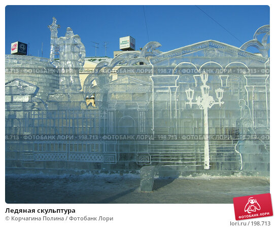 Ледяная скульптура, фото № 198713, снято 3 января 2008 г. (c) Корчагина Полина / Фотобанк Лори