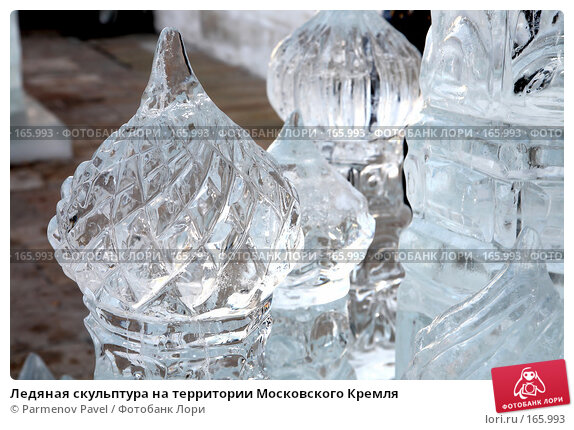 Ледяная скульптура на территории Московского Кремля, фото № 165993, снято 23 декабря 2007 г. (c) Parmenov Pavel / Фотобанк Лори