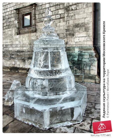 Ледяная скульптура на территории Московского Кремля, фото № 177441, снято 24 декабря 2007 г. (c) Parmenov Pavel / Фотобанк Лори