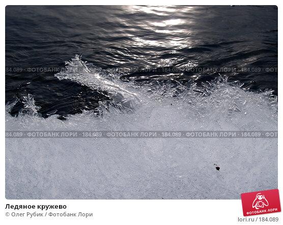 Ледяное кружево, фото № 184089, снято 17 ноября 2007 г. (c) Олег Рубик / Фотобанк Лори
