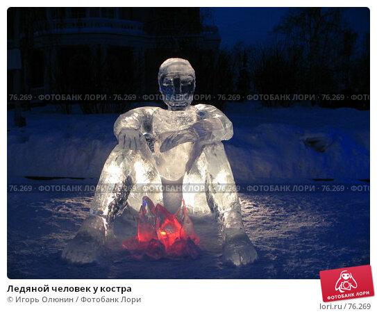Купить «Ледяной человек у костра», фото № 76269, снято 18 февраля 2006 г. (c) Игорь Олюнин / Фотобанк Лори