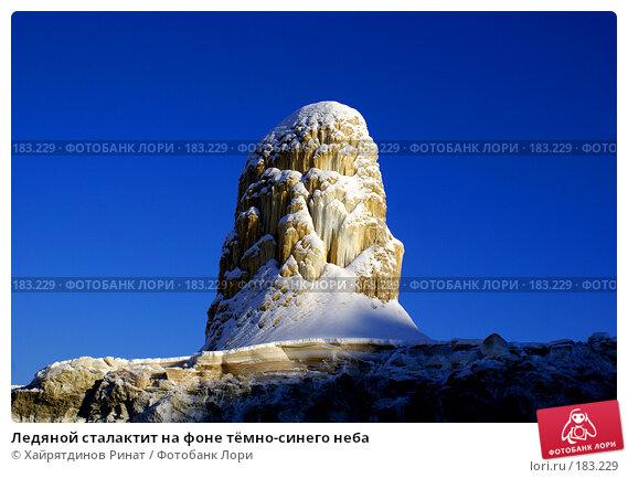 Купить «Ледяной сталактит на фоне тёмно-синего неба», фото № 183229, снято 19 января 2008 г. (c) Хайрятдинов Ринат / Фотобанк Лори