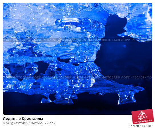 Ледяные Кристаллы, фото № 130109, снято 21 марта 2005 г. (c) Serg Zastavkin / Фотобанк Лори