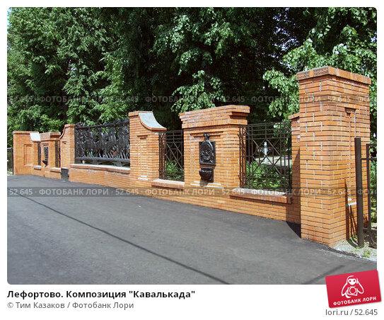 """Лефортово. Композиция """"Кавалькада"""", фото № 52645, снято 14 июня 2007 г. (c) Тим Казаков / Фотобанк Лори"""