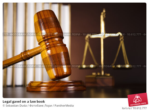 Legal gavel on a law book . Стоковое фото, фотограф Sebastian Duda / PantherMedia / Фотобанк Лори