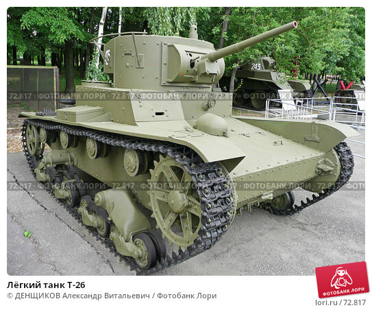 Лёгкий танк Т-26, фото № 72817, снято 20 июня 2007 г. (c) ДЕНЩИКОВ Александр Витальевич / Фотобанк Лори