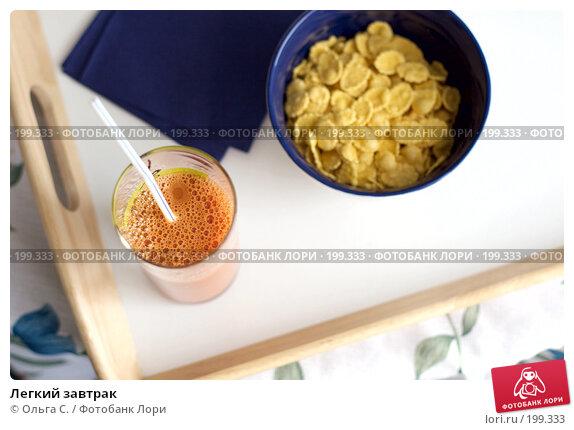 Купить «Легкий завтрак», фото № 199333, снято 11 февраля 2008 г. (c) Ольга С. / Фотобанк Лори