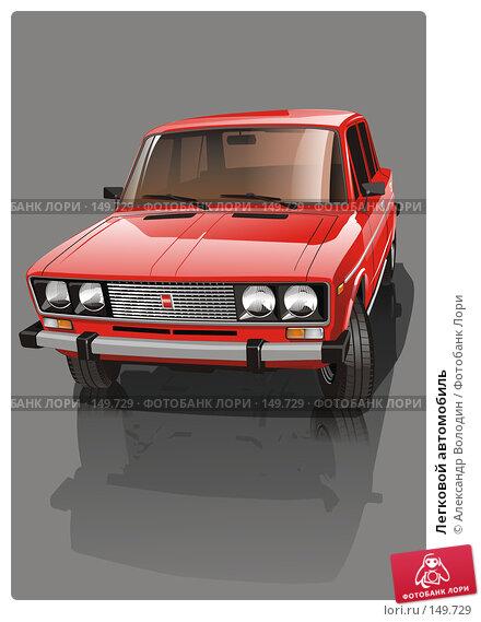 Легковой автомобиль, иллюстрация № 149729 (c) Александр Володин / Фотобанк Лори