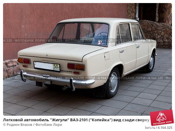 копейка автомобиль фото
