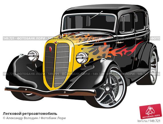 Легковой ретроавтомобиль, иллюстрация № 149721 (c) Александр Володин / Фотобанк Лори