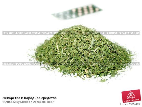 Купить «Лекарство и народное средство», фото № 335489, снято 12 мая 2008 г. (c) Андрей Бурдюков / Фотобанк Лори