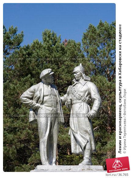 Купить «Ленин и красноармеец, скульптура в Хабаровске на стадионе», эксклюзивное фото № 36765, снято 21 сентября 2005 г. (c) Ирина Терентьева / Фотобанк Лори