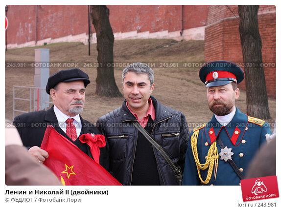Ленин и Николай II (двойники), фото № 243981, снято 6 апреля 2008 г. (c) ФЕДЛОГ.РФ / Фотобанк Лори