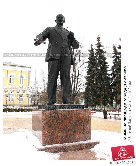 Купить «Ленин на площади города Дмитрова», фото № 201213, снято 13 февраля 2008 г. (c) Евгений Захаров / Фотобанк Лори