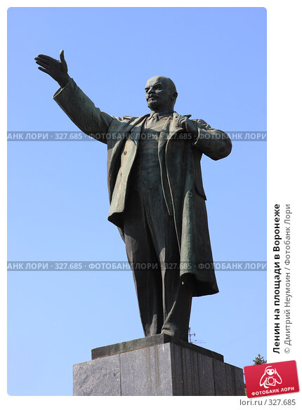 Ленин на площади в Воронеже, эксклюзивное фото № 327685, снято 15 июня 2008 г. (c) Дмитрий Нейман / Фотобанк Лори