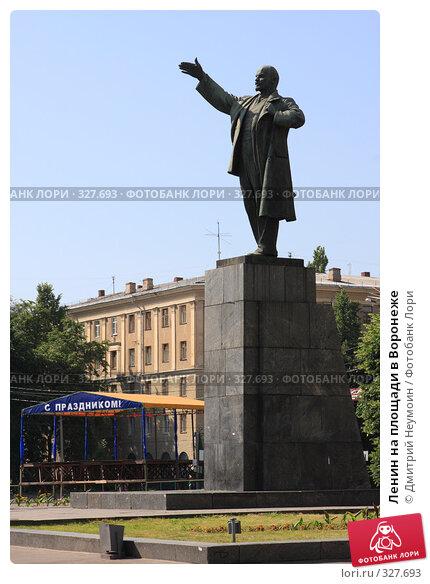 Ленин на площади в Воронеже, эксклюзивное фото № 327693, снято 15 июня 2008 г. (c) Дмитрий Неумоин / Фотобанк Лори